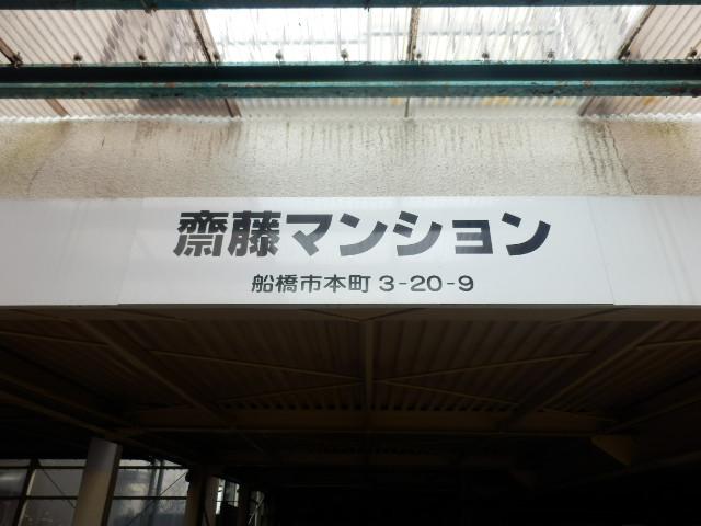齊藤マンション 201号室のエントランス