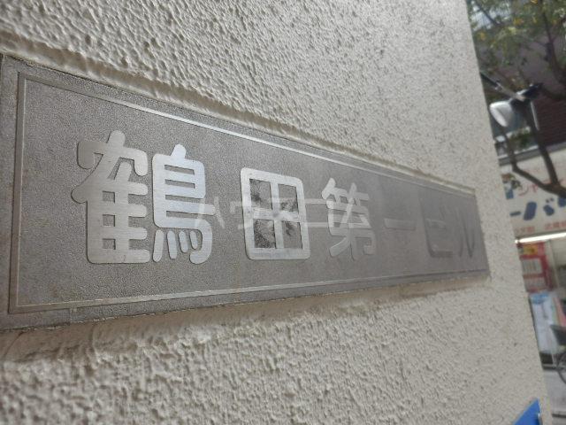 鶴田第一ビル外観写真