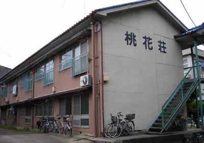 桃花荘外観写真