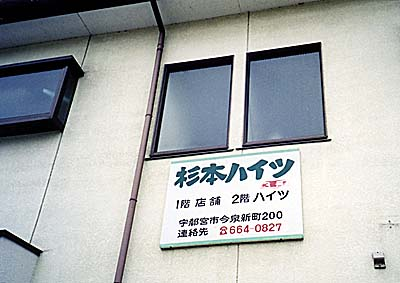 杉本ハイツ3号外観写真
