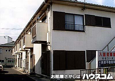 村田コーポ外観写真