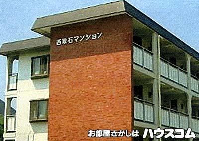 西取石マンション外観写真