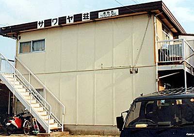 サワヤ荘外観写真