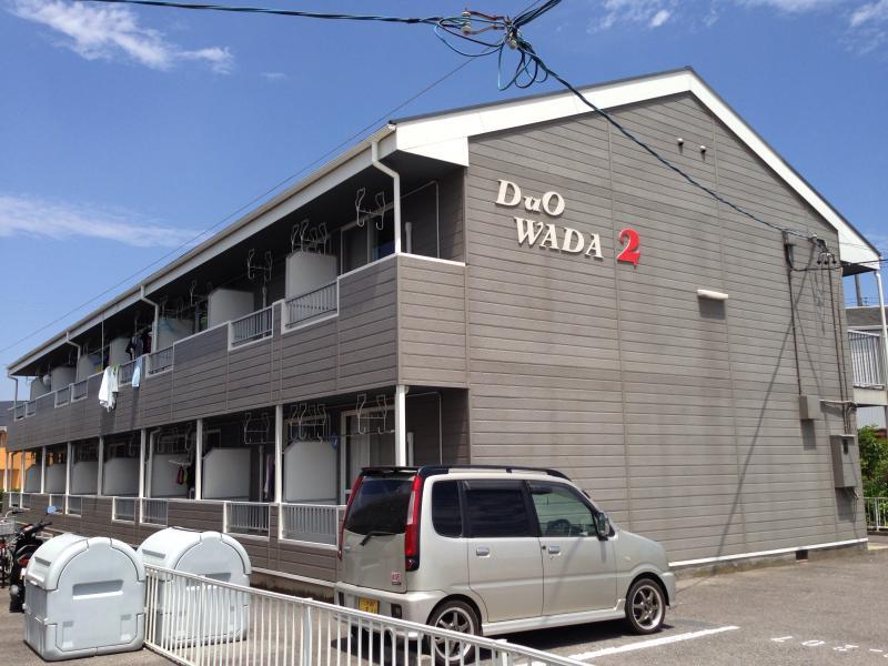 デュオ和田 2外観写真