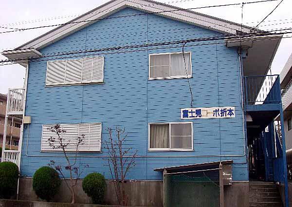 富士見折本コーポ外観写真