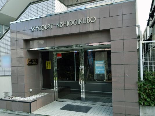 スカイコート西荻窪外観写真