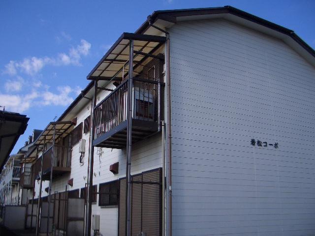 若松コーポ2号館外観写真