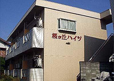 桜ヶ丘ハイツ外観写真