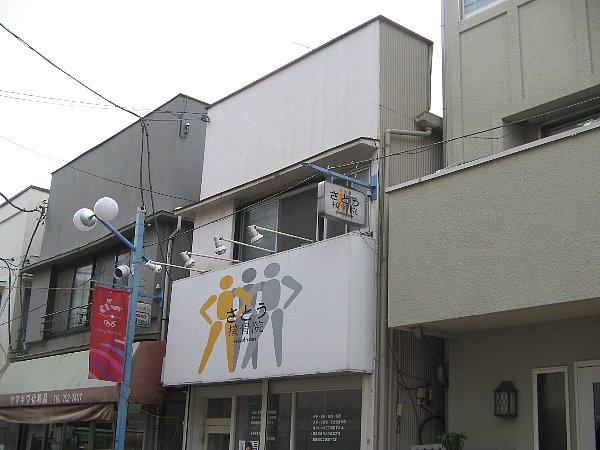 斉藤貸家外観写真
