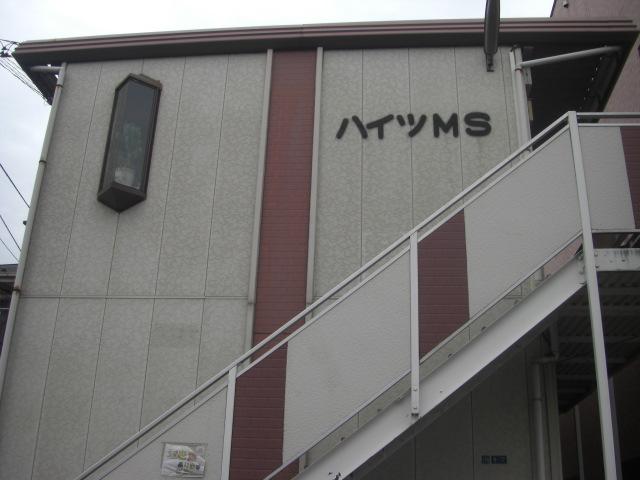 ハイツMS外観写真