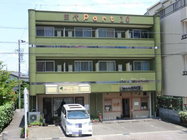 田代Part10外観写真