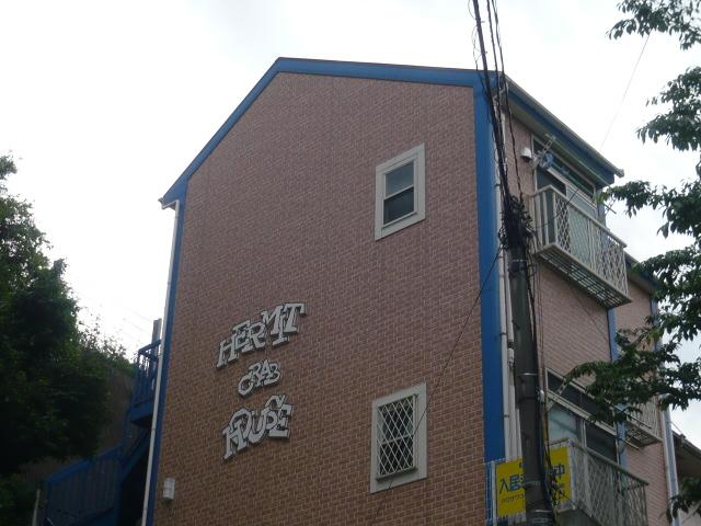ハーミットクラブハウス和田町外観写真