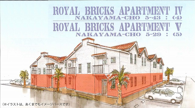 ROYAL BRICKS APARTMENT Ⅴ外観写真