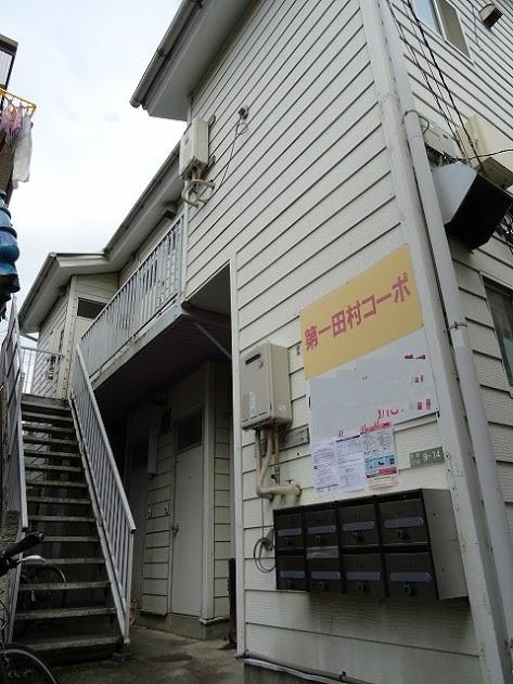 第一田村コーポ外観写真