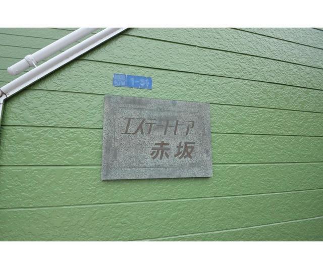 エステートピア赤坂外観写真
