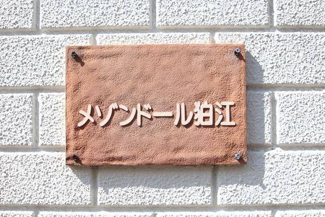 メゾンドール狛江外観写真