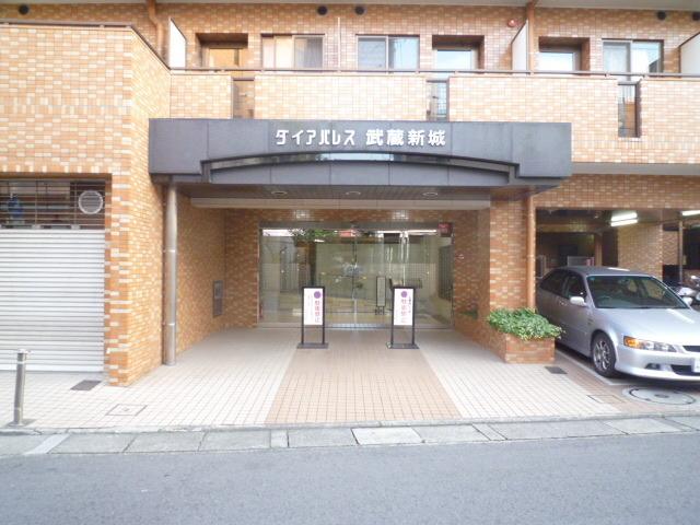 ダイアパレスステーションプラザ武蔵新城外観写真