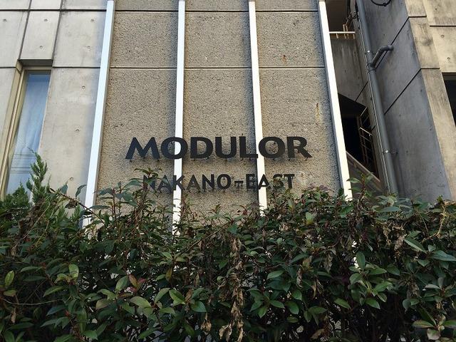 MODULOR中野EAST(モデュラーナ外観写真