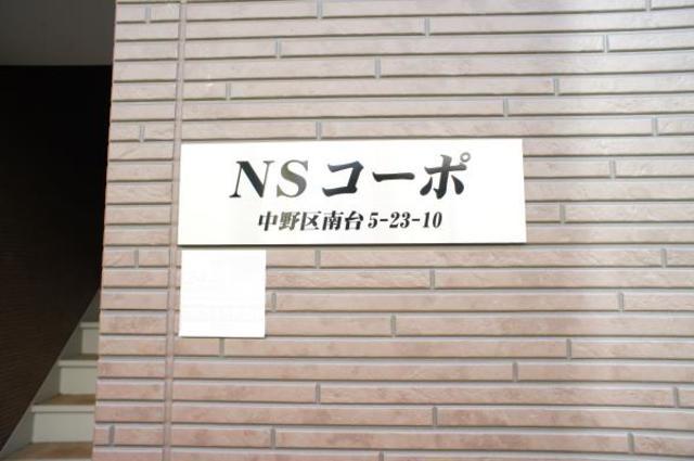 NSコーポ外観写真