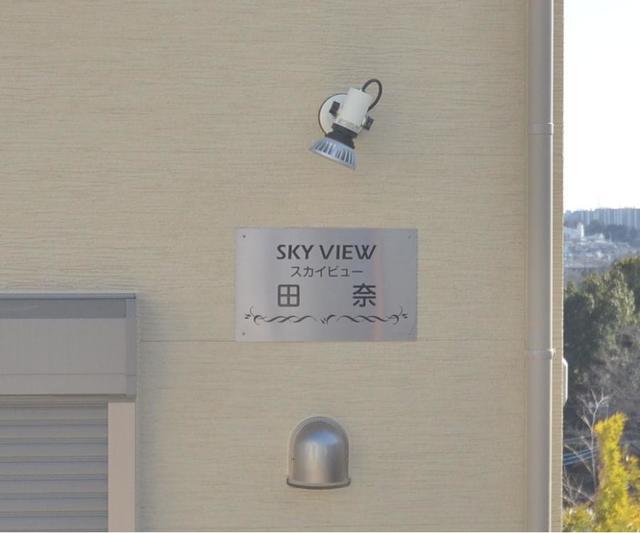 SKY VIEW 田奈外観写真