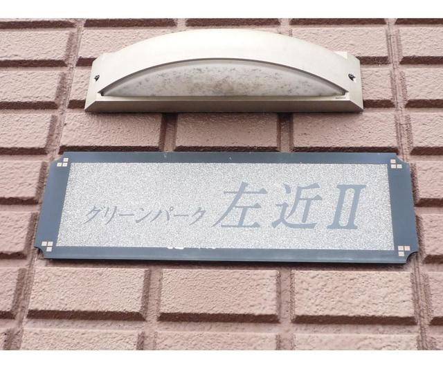 Selley's金剛外観写真