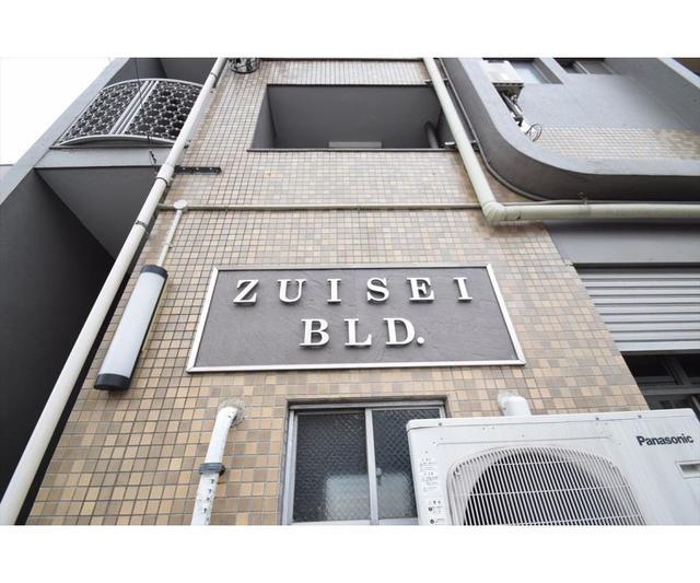 ZUISEI BLD.外観写真