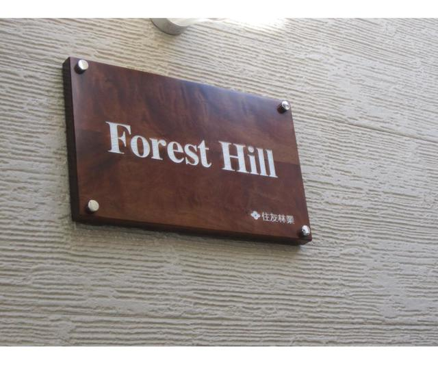 Forest Hill外観写真