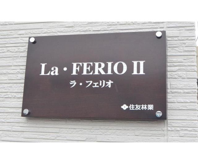 La・FERIO II外観写真
