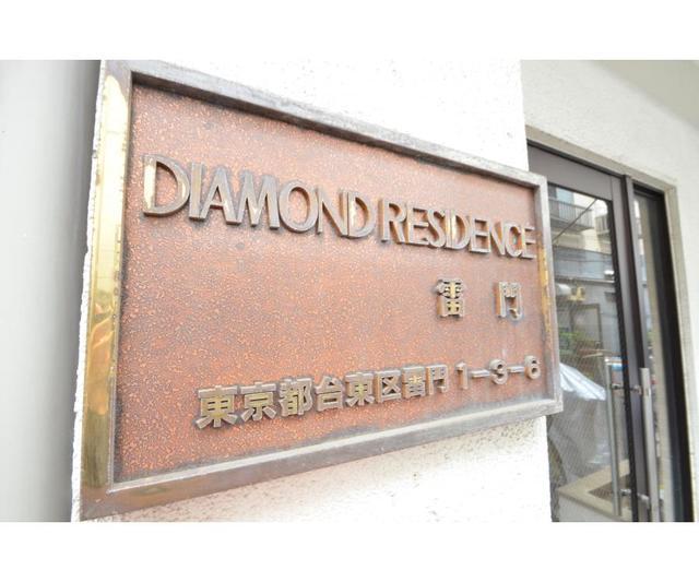 ダイヤモンドレジデンス雷門外観写真