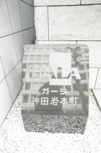 ガーラ神田岩本町外観写真