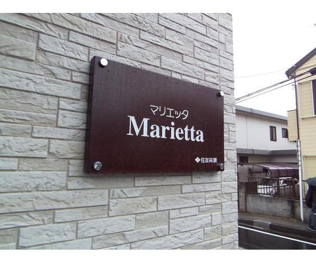 Marietta外観写真