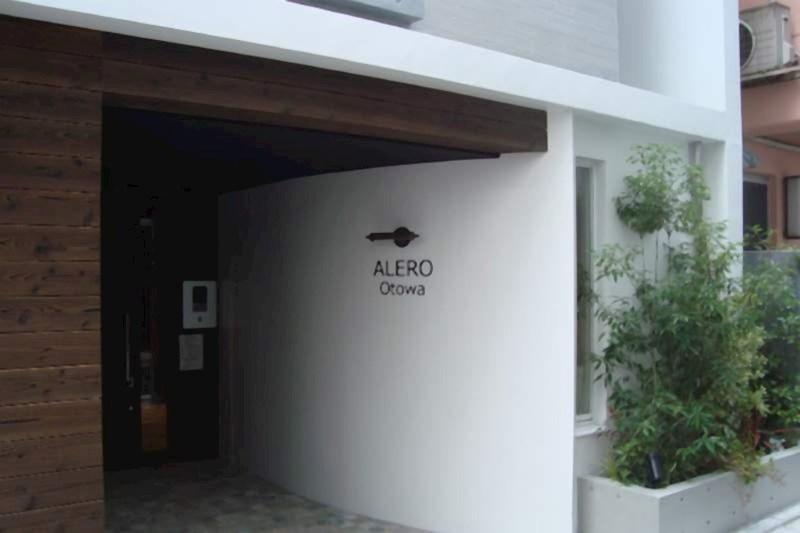 アレーロ音羽外観写真