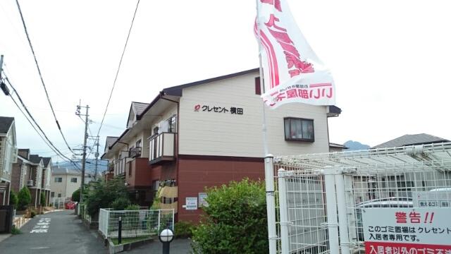 クレセント横田外観写真