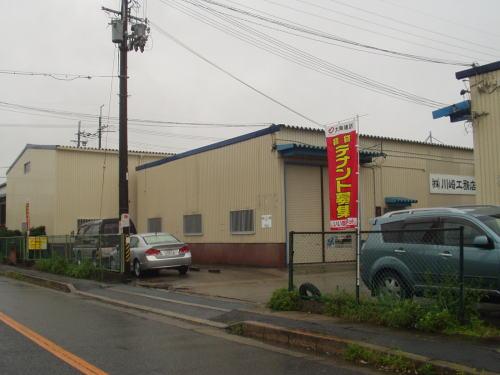 村本興産工場外観写真
