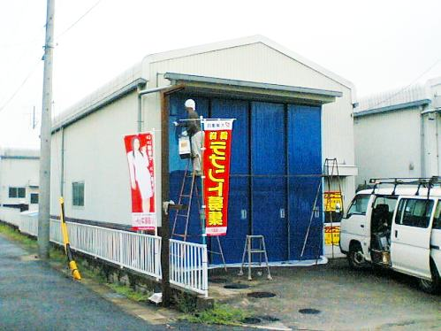 大沢様倉庫外観写真