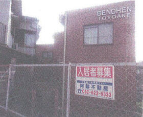 SENOHEN・TOYOAKE外観写真