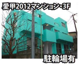 愛甲2012マンション外観写真