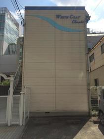 ホワイトコート大崎外観写真
