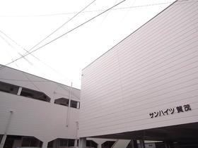 サンハイツ賀茂(リノベ)外観写真