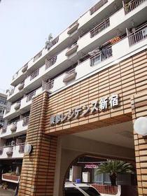 東都レヂデンス新宿外観写真