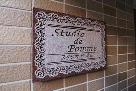スタジオ・ド・ポム外観写真