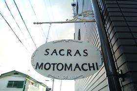 SACRAS元町外観写真