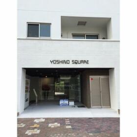 YOSHINO SQUARE外観写真