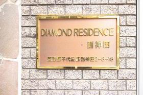 ダイヤモンドレジデンス西神田外観写真