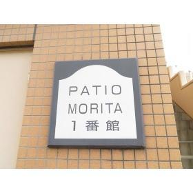 PATIO MORITA 1番館外観写真