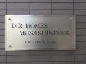 DRホームズ武蔵新田外観写真