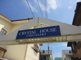クリスタルハウス茅ヶ崎A棟外観写真