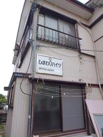 ひまわりハイツ 102外観写真