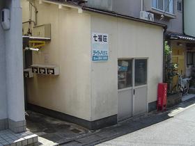 七福荘外観写真