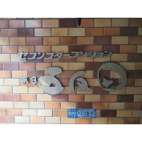 セブンスターマンション五反田第3外観写真